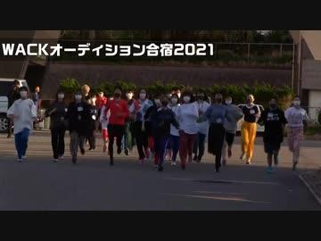 WACKオーディション合宿2021 Part19 3日目 早朝マラソン/朝食