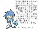 KAITOとマスターとの色々な出来事(その10)