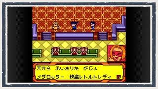 ◆メダロット4 実況プレイ◆part48