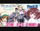 【ゆっきり実況】ひまつぶしに艦これ活動報告Season2 Part.5