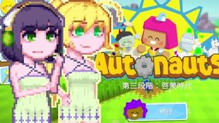 【Autonauts】京町ノーツ8