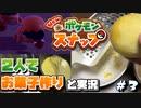 【New ポケモンスナップ】2人でお菓子作りしながら実況【#03】
