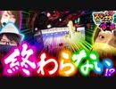 スリーピース#8【3/4】終わらない!!
