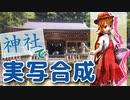 【実写合成】十五社神社 夏詣 音声あり