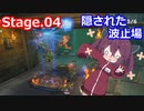 【Orcs Must Die!3】オークときりたん Stage.04【VOICEROID実況】