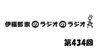 伊福部崇のラジオのラジオ第434回