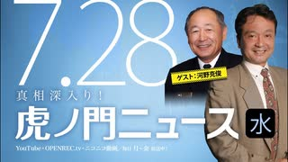 【DHC】2021/7/28(水) 井上和彦×河野克俊×居島一平【虎ノ門ニュース】