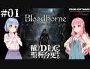 【Bloodborne】積んでた聖杯とDLCを今更やる #01【VOICEROID】