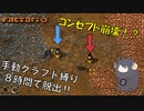 【Factorio】手動クラフト縛りで8時間チャレンジ #2