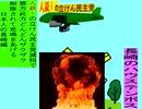 人殺しの立憲民主党の爆撃機が日本各地を減税爆弾で破壊するアニメーション長崎編 長崎のハウステンボスに爆撃機が登場し減税爆弾を投下し爆発する