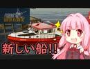 【Fishing: North Atlantic】漁師になろう!#3【VOICEROID実況】