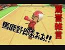 """初心者が行く""""レート1万""""への道【マリオカート8 デラックス】#4"""