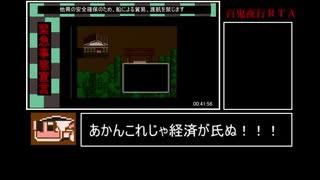 百鬼夜行RTA 44分55秒 part2/2