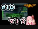 【ボイスロイド実況】琴葉茜は強化人間!#10【アーマード・コア:ARMORED CORE】