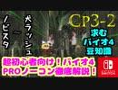 #3-2【バイオ4】初心者必見!!誰でも出来る!プロノーコン攻略!【ゆっくり実況】