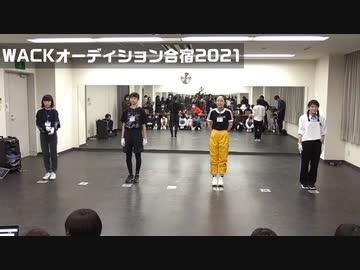WACKオーディション合宿2021 Part21 3日目 練習風景/パフォーマンス審査