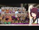味方頼みのガバガバスプラトゥーン:Re 帝国ドラフト Absolute Order編