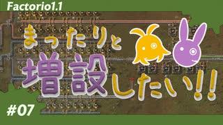 【Factorio(ファクトリオ)】まったりと増設したい!!【VOICEROID実況】#07