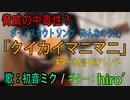 【初音ミク】「クイカイマニマニ」【アコギ弾き語り風】