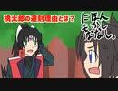 【アニメにほんもかしばなし】クズ桃太郎のヤバすぎた遅刻理由