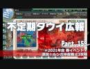 【ゆっくり実況】タウイ広報159.2021年度春イベ E4攻略 前編