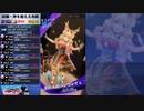 【メギド72】バーストスナイパー女子で攻略! Part37【縛りプレイ】
