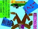 人殺しの立憲民主党の爆撃機が日本各地を減税爆弾で破壊するアニメーション長崎編 長崎のハウステンボスに撃機が登場し減税爆弾を投下し爆発し削除が行われ長崎県民が悲鳴をあげる