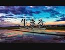 生きる / 秋桜不可思議