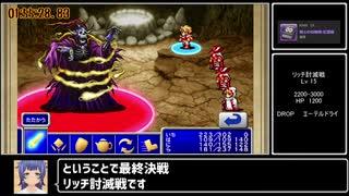 【RTA】FF1iOS版any% 5:03:50 part/??(終)