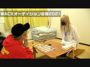 WACKオーディション合宿2021 Part23 3日目 個人面談/練習風景