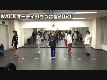 WACKオーディション合宿2021 Part24 3日目 練習風景/パフォーマンス審査/夕食