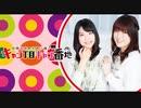【ラジオ】加隈亜衣・大西沙織のキャン丁目キャン番地(335)