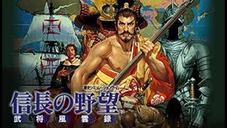 1990年12月12日 ゲーム 信長の野望・武将風雲録 BGM 「14.狼煙(オープニング)」(菅野よう子)