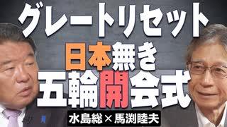 【桜無門関】馬渕睦夫×水島総 第30回「ポ