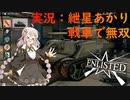 【紲星あかり】Enlisted #3 戦車で無双【ボイスロイド実況】