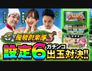 【GI優駿倶楽部3】設定6 ガチンコ出玉バトル《ヨースケ》《神谷玲子》《リノ》