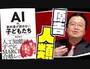 【UG #242】人工知能は本当に優秀か?『AI vs. 教科書が読め...