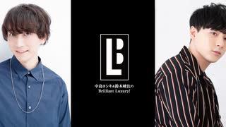 【2021.7.30配信/7月本放送②(前半・無料パート)】中島ヨシキ&鈴木崚汰のBrilliant Luxury!
