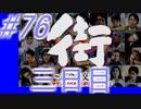 【街】色んな人の運命をなんとかする☆パート76【実況】