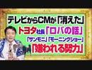 #1109 テレビから五輪CMが「消えた」。トヨタ社長の「ロバの話」とワイドショーの「嫌われる努力」|みやわきチャンネル(仮)#1259Restart1109
