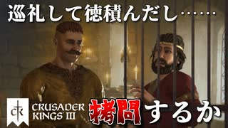 【CK3】ロールプレイで歴史を創る!Crusader Kings IIIプレイ動画 第14回