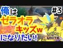 【Pokemon UNITE】最強ゼラオラ使いと俺とカイリキーとポケモンユナイと【実況#3】
