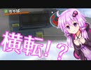 【地球防衛軍2】ゆかあか防衛軍 PART1【VOICEROID実況】