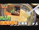 【New ポケモンスナップ】2人でお菓子作りしながら実況【#04】