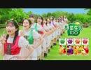 【MV】フレフレ・エブリデイ【最高画質/高音質】