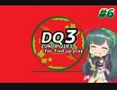【DQ3】ズンダクエスト Part6 前編【VOICEROIDO実況】