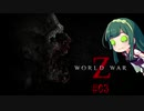 【WWZ】ボイロ娘は生存したい #03