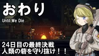 【Until We Die】ディガーのお姉さん実況