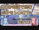 にわか知識で挑むポケモンUNITE Part.3