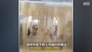 鄭州地下鉄水没事故・生存者「もっと早く窓を割るべきだった」